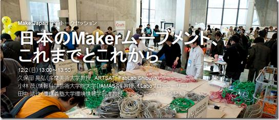 プレゼンテーション:3F サイエンスライブラリ _ Maker Faire Tokyo 2012_1353919166598